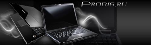 Ноутбуки, купить или продать ноутбук, найти и подобрать ноутбуки на ProDig.ru